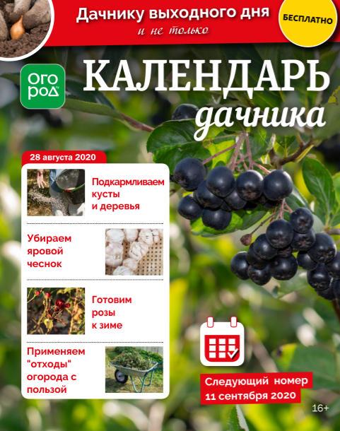 Огород Ру. Календарь дачника №17, август - сентябрь 2020