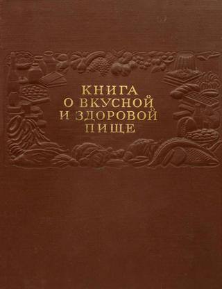 Книга о вкусной и здоровой пище, 1952, О.П. Молчанов, Д.И. Лобанов, М.О. Лифшиц, Н.И. Цыпленков
