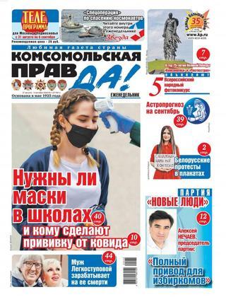 Комсомольская правда. Толстушка №35-т, 27 августа — 3 сентября 2020