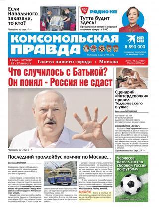 Комсомольская правда. Москва №96-96ч, 27 — 28 августа 2020