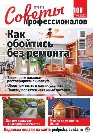 Советы профессионалов №9, сентябрь 2019