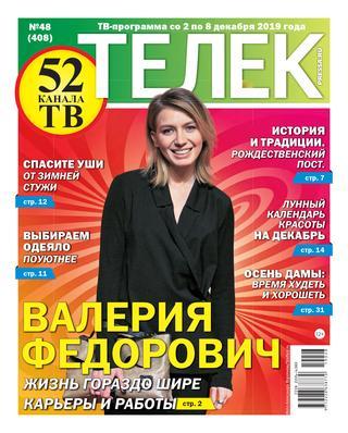 Телек №48, декабрь 2019