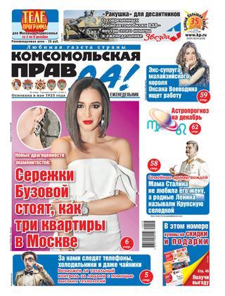 Комсомольская правда 2019 №48-т, 28 ноября - 5 декабря 2019
