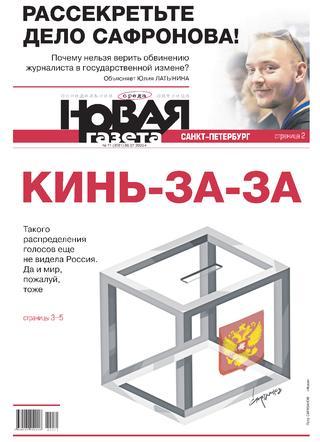 Новая газета №71, июль 2020
