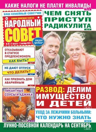 Народный совет №36, август-сентябрь 2019