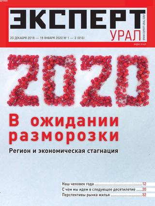 Эксперт. Урал №1-3, декабрь 2019 - январь 2020