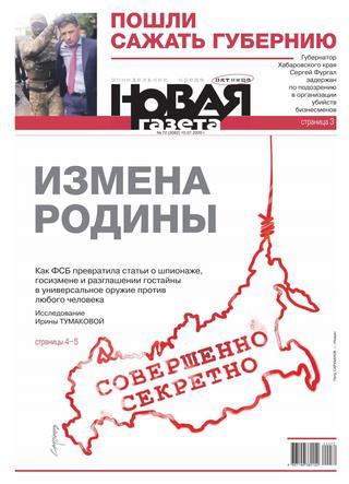 Новая газета №72, июль 2020