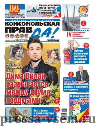 Комсомольская правда №34-т, август 2019