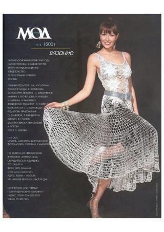 Журнал мод №4, 2001
