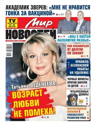 Мир новостей №35, август 2020