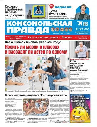 Комсомольская правда. Москва №92-р, 17 — 18 августа 2020