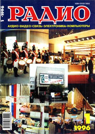 Радио №1, 1996