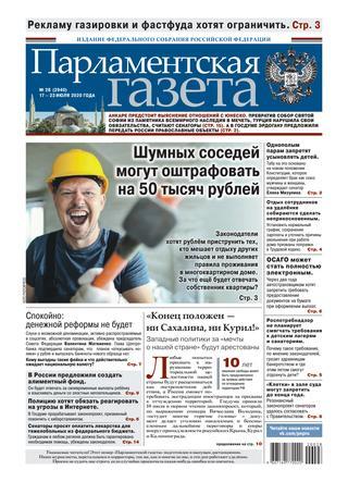 Парламентская газета №28, июль 2020