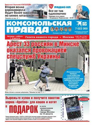 Комсомольская правда №88-89, август 2020