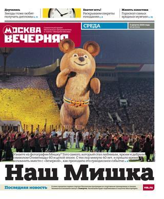 Москва вечерняя №85, август 2020