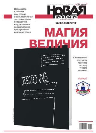 Читать журнал Новая газета №84, август 2020