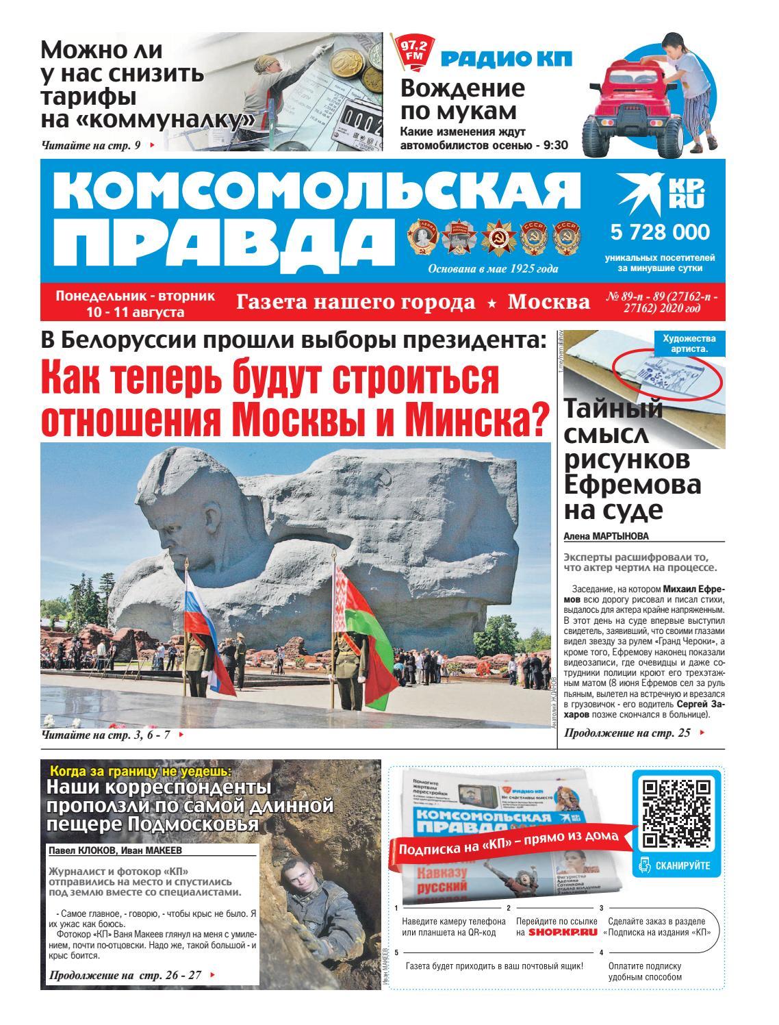 Комсомольская правда №89, август 2020