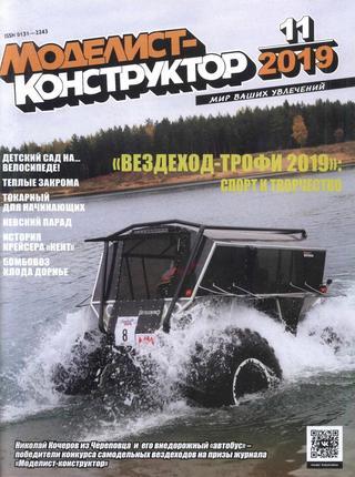 Моделист-конструктор №11, 2019