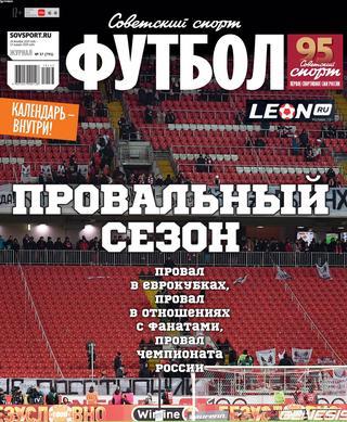 Читать журнал Советский спорт футбол №37, декабрь-январь 2019-2020