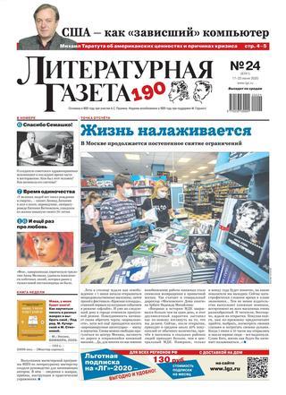 Литературная газета №24, июнь 2020