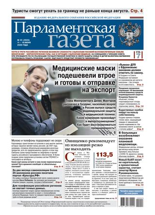Парламентская газета №23, июнь 2020