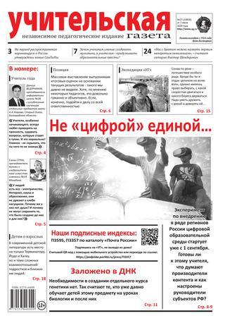 Читать журнал Учительская газета №27, 2020