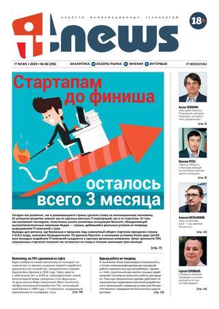 It News №6, 2020