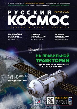Русский космос №18, 2020