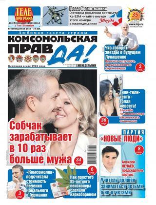 Комсомольская правда. Толстушка №36-т, 3 — 10 сентября 2020
