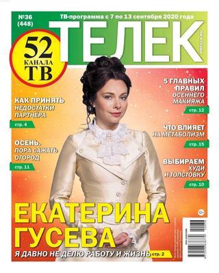 Телек №36, сентябрь 2020