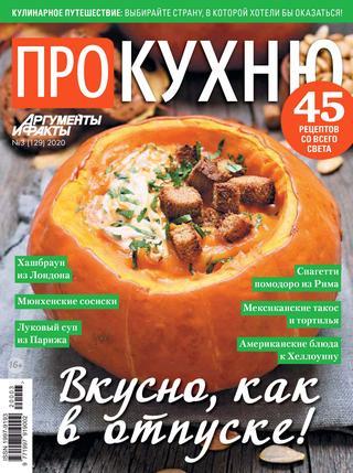 Читать журнал Про кухню №3, 2020