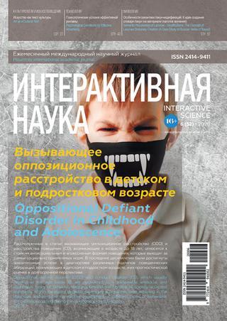 Интерактивная наука №6, июнь 2020