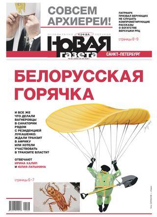 Новая газета №83, август 2020