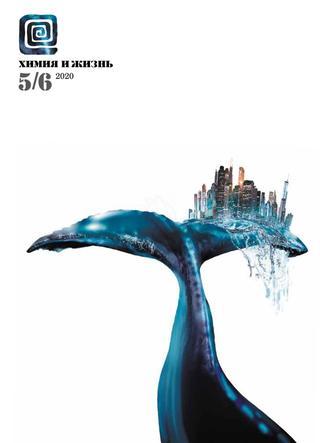 Химия и жизнь №5/6, май-июнь 2020