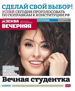 Вечерняя Москва №69, июль 2020