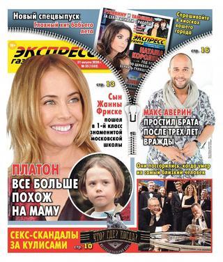 Экспресс-газета №35, сентябрь 2020