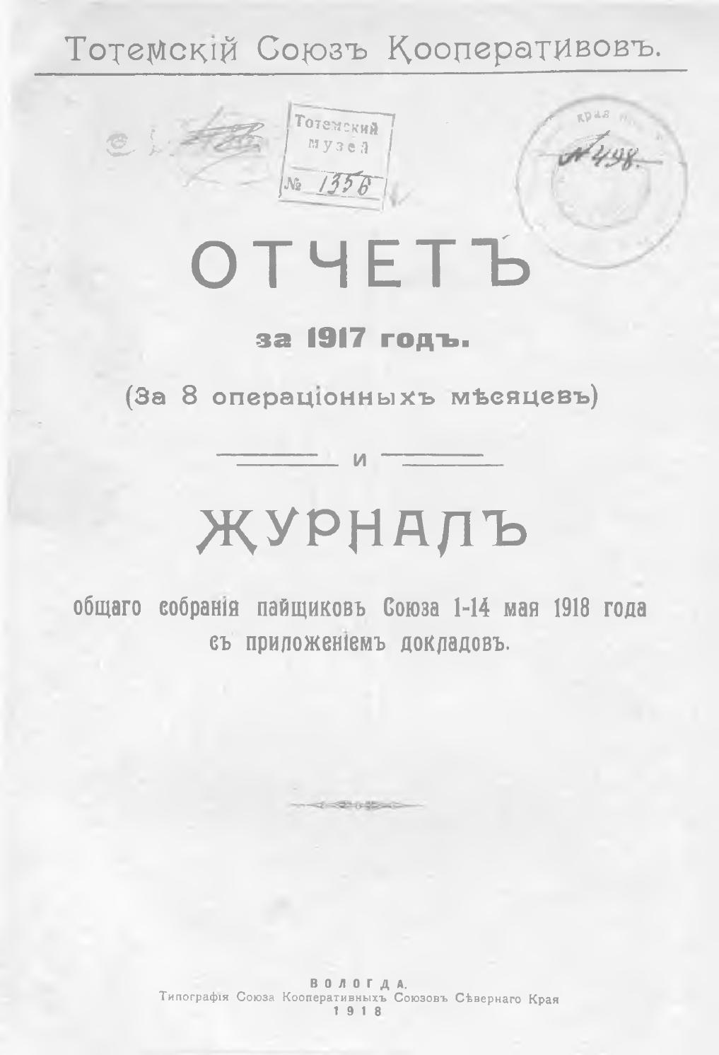 Отчет за 1917 год (За 8 операционных месяцев) и журналы общего собрания пайщиков  Союза