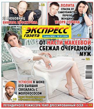 Экспресс газета №27, июль 2020