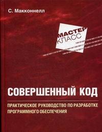 Совершенный код. Практическое руководство по разработке программного обеспечения - С. Макконнелл