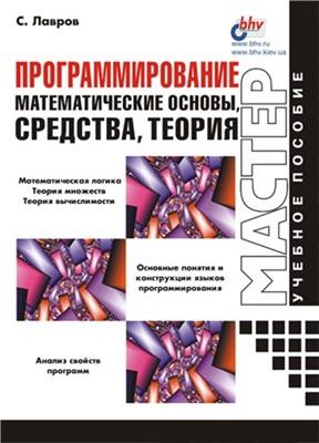 Программирование. Математические основы, средства, теория., 2002, Лавров С.С.