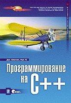 Программирование на С++, 2004, Хенкеманс Д., Ли М
