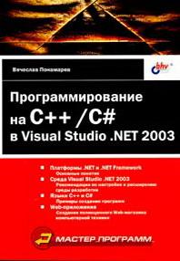 Программирование на С++/С# в Visual Studio .NET 2003, 2004, Понамарев В. А.