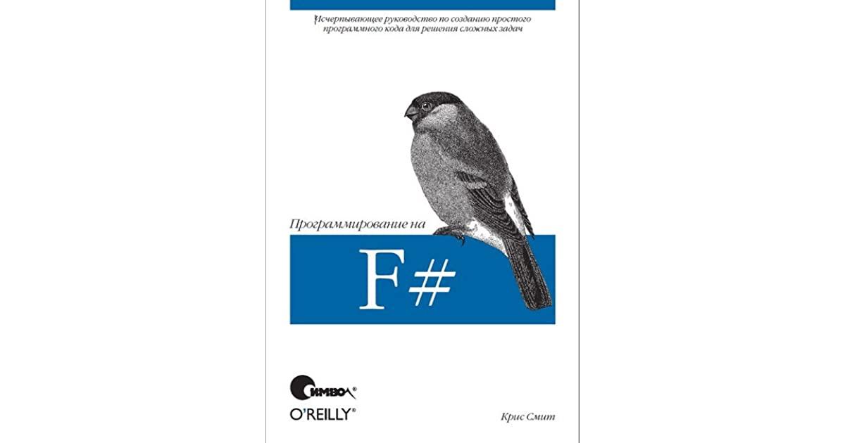 Программирование на F#, 2011, Смит К.