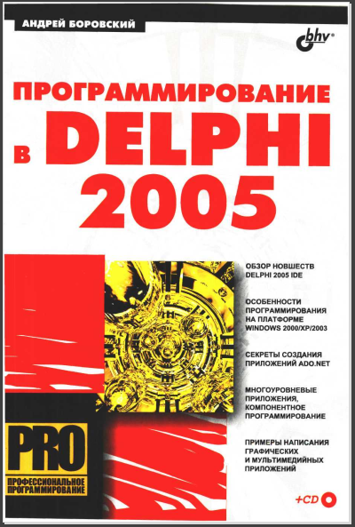 Программирование в Delphi 2005, 2005, Боровский А. Н.