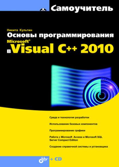 Основы программирования в Microsoft® Visual C++ 2010, 2010, Культин Н. Б.