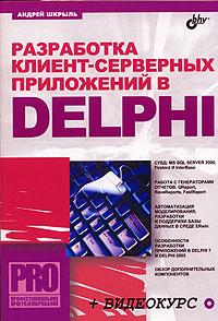 Разработка клиент-серверных приложений в Delph, 2006, Андрей Шкрыль