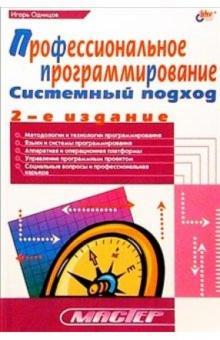 Профессиональное программирование. Системный подход.— 2-е издание, 2004, Игорь Одинцов