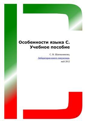 Особенности языка С. Учебное пособие, 2012, С.В. Шапошникова
