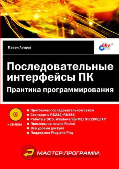 Последовательные интерфейсы ПК. Практика программирования - Павел Агуров