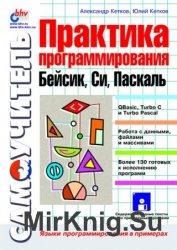 Практика програмирования: Бейсик, Си, Паскаль. Самоучитель - Кетков Ю.Л., Кетков А.Ю.